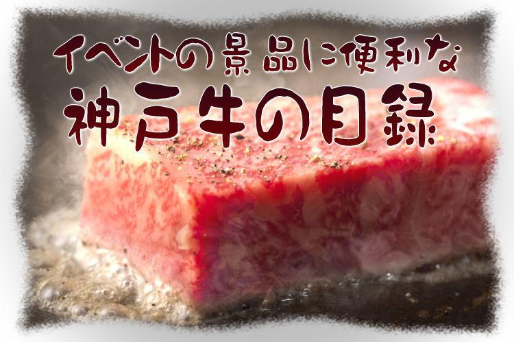 神戸肉の目録
